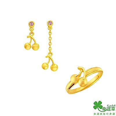 幸運草 粒麗冰果室黃金戒指+黃金耳環
