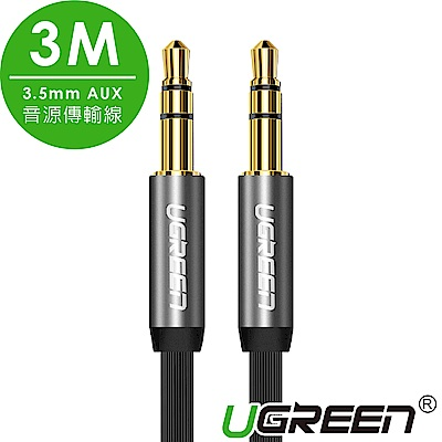 綠聯 3.5mm AUX音源傳輸線FLAT版 3M