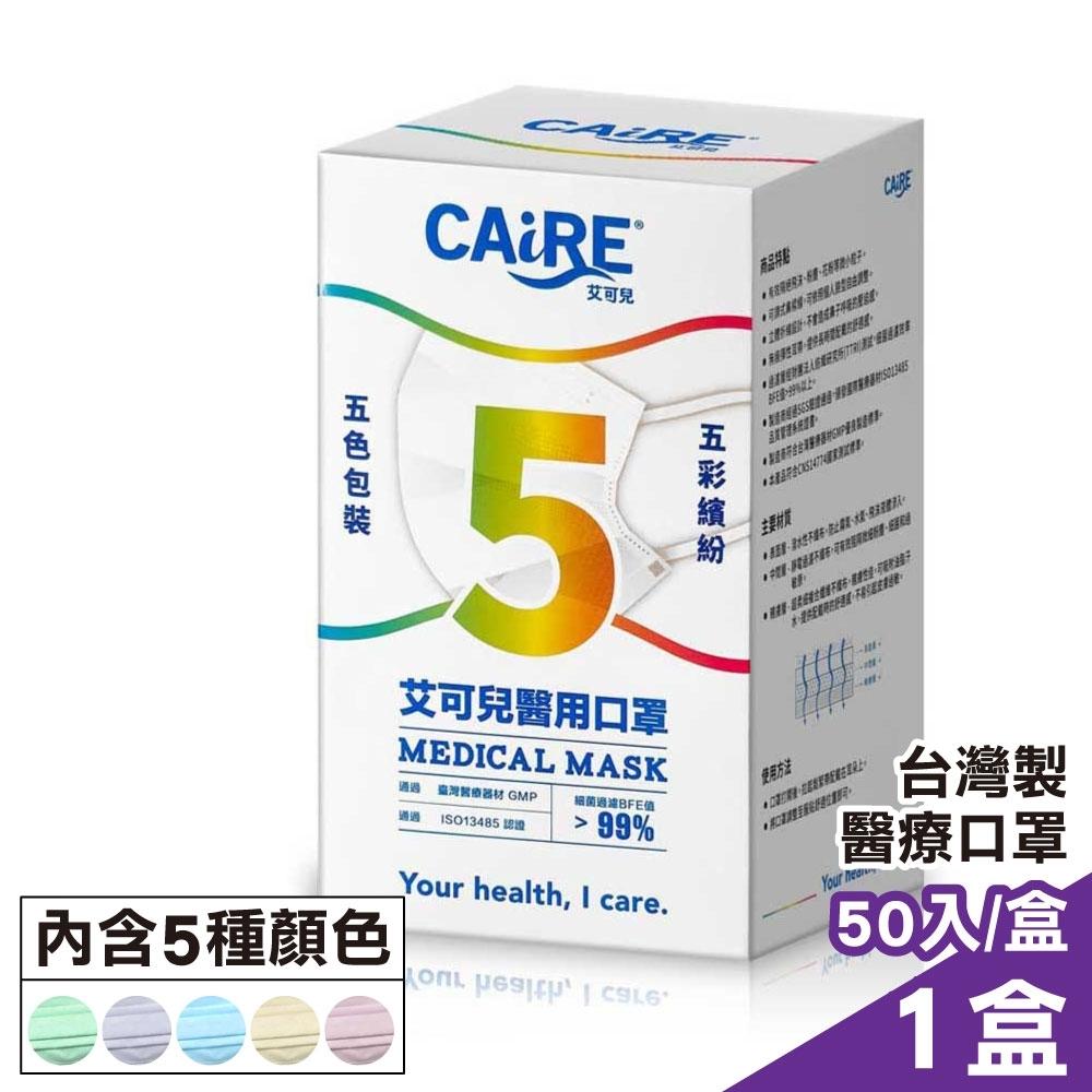 艾可兒 成人醫用口罩 -50入/盒(五彩繽紛)(台灣製醫療口罩)