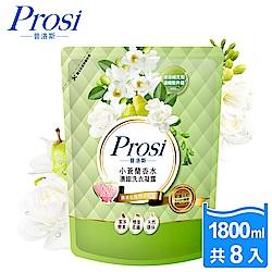 Prosi普洛斯-小蒼蘭香水濃縮洗衣凝露1800mlx8包