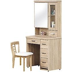 綠活居 愛利斯時尚2.7尺開合式鏡面化妝台/鏡台(含化妝椅)-80X40X158m免組