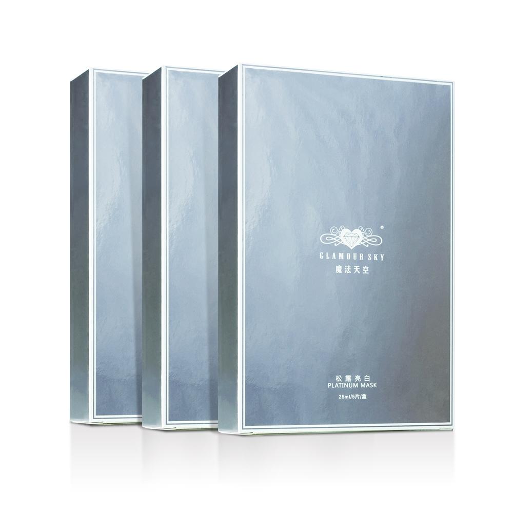【Glamour Sky魔法天空】即期良品白金系列松露亮白面膜買二送一 (5片/盒)