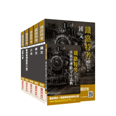 2020年鐵路特考佐級[事務管理]套書 (S120R19-1)