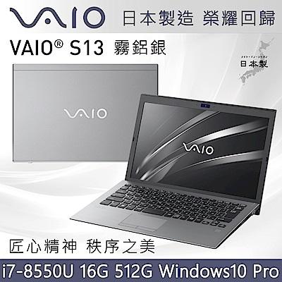 (無卡分期-12期)VAIO S13 i7-8550U Win10 Pro 霧鋁銀