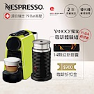 Nespresso Essenza Mini 萊姆綠 黑色奶泡機組合