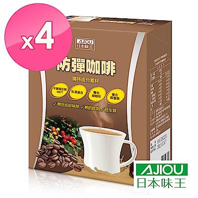 [時時樂限定]日本味王 防彈咖啡 四盒組(8包/盒 )x4盒