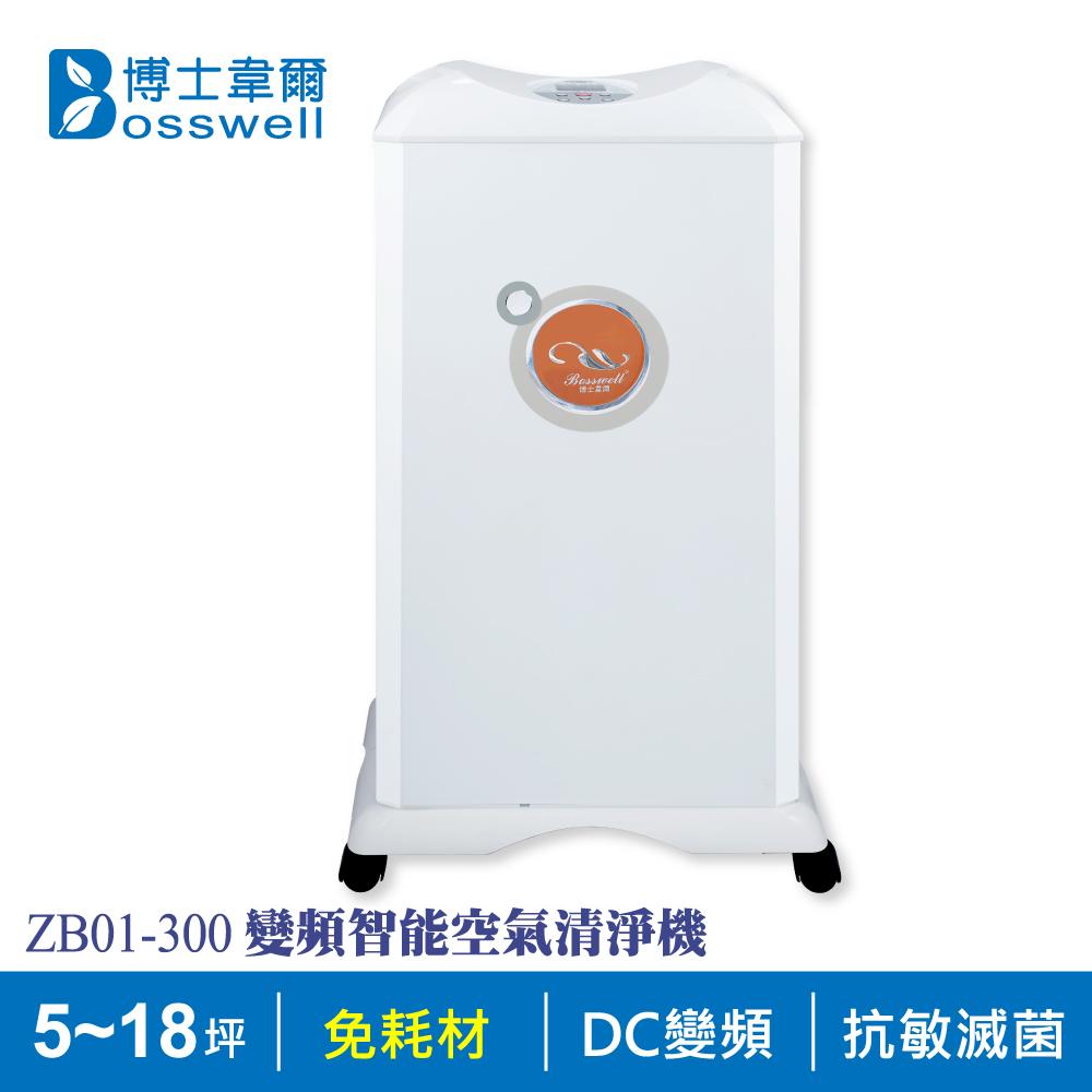 BOSSWELL博士韋爾 5-18坪 雙層電離 抗敏除菌空氣清淨機 ZB01-300WH2