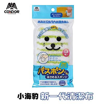 日本小海豹 抗菌纖維浴室清潔布-綠