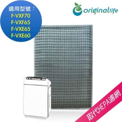 Original Life 適用Panasonic:F-VXF70 長效可水洗清淨機濾網