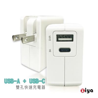 ZIYA iPhone / iPad USB Type-C 快速充電器 動速款