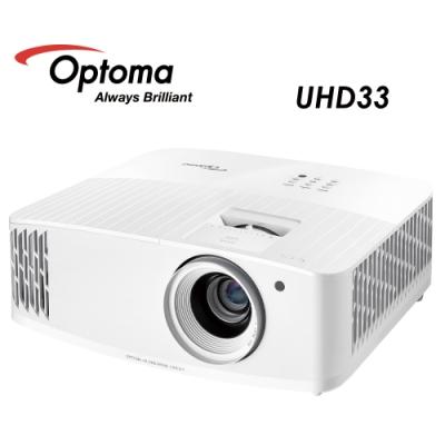 OPTOMA UHD33 4K UHD 劇院級電玩投影機 公司貨 原廠保固