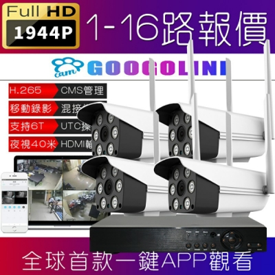 [ 16路14鏡頭組合 ] 500萬 C4超夜視1944P 監視器攝影機 監控設備 監視器套裝 監視器套餐