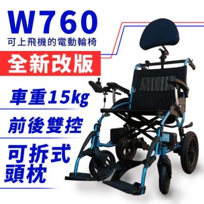 Suniwin 尚耘國際電動輪椅W760/電動代步車/極輕易攜電動輪椅/手電兩用輔具/載重力強