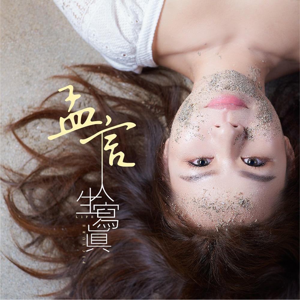 """""""孟言/人生寫真(台語專輯)(1CD) """""""