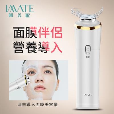 OMG 阿美妮 溫熱離子導入儀 美容儀 面膜吸收儀 精華導入儀 面部清潔儀