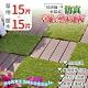 【家適帝】可拼接卡扣式仿真草地&塑木地板(草地15片+塑木15片) 每片約0.4坪 product thumbnail 1