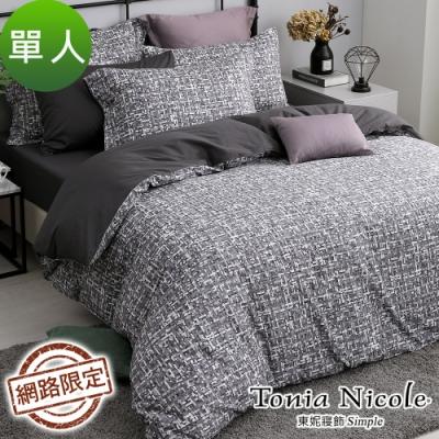Tonia Nicole東妮寢飾 巴黎之夜100%精梳棉兩用被床包組(單人)