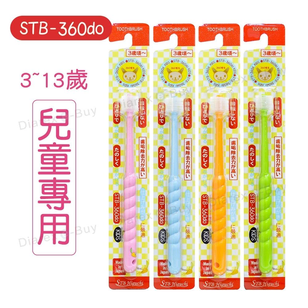 日本蒲公英STB 360度 3-13歲兒童牙刷 - 單支入,顏色隨機