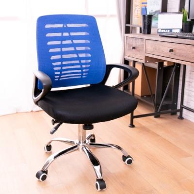 AS-強尼透氣網布天空藍多功能辦公椅-60x56x93-105cm(DIY)