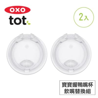美國OXO tot 寶寶握鴨嘴杯-飲嘴替換組(2入)