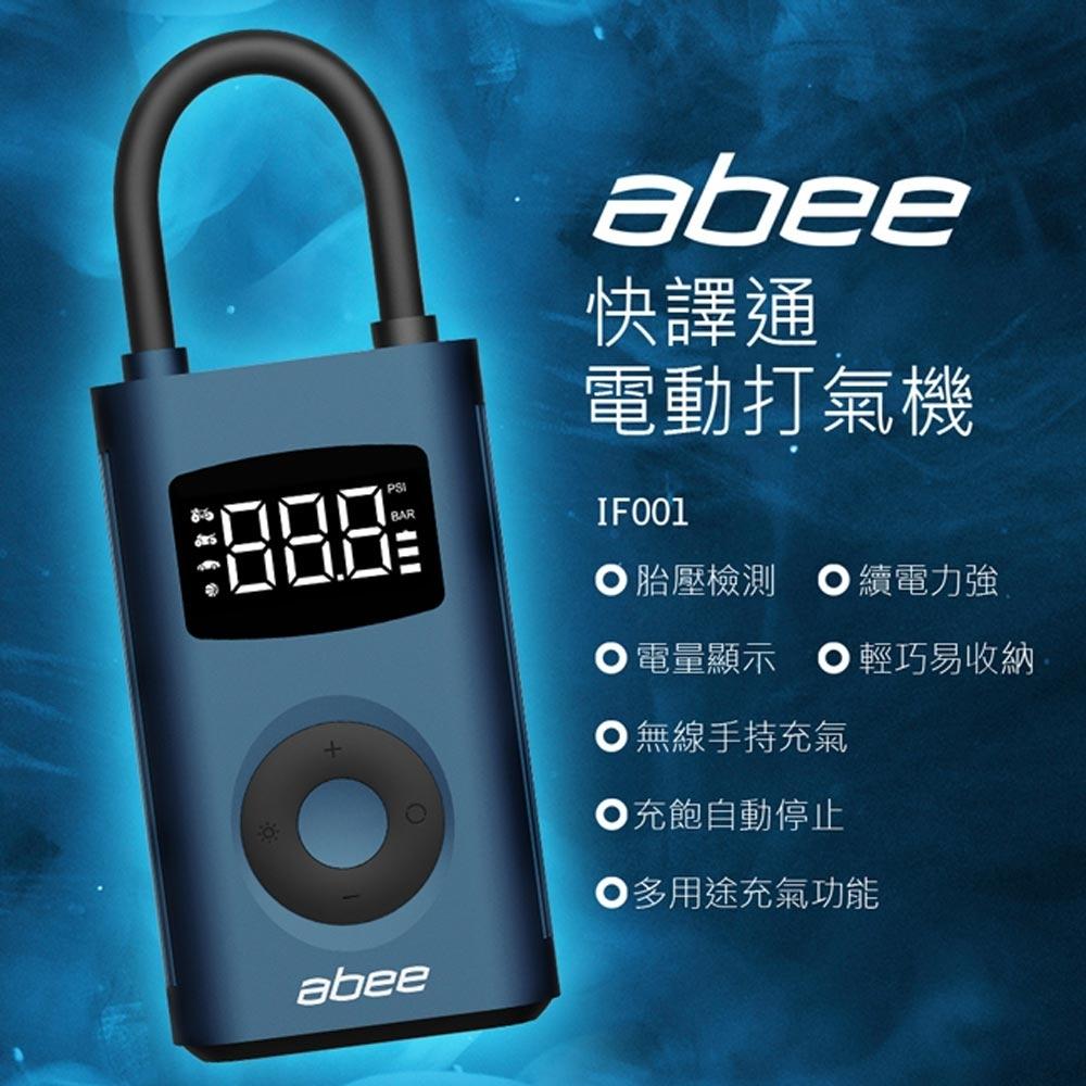 Abee快譯通攜帶式充氣寶電動打氣機 IF001