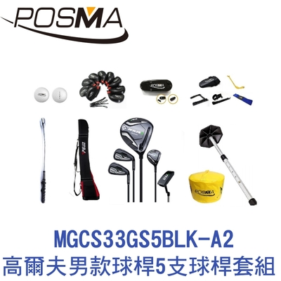 POSMA 高爾夫球桿 男款球桿 5支球桿套組 黑 MGCS33GS5BLK-A2