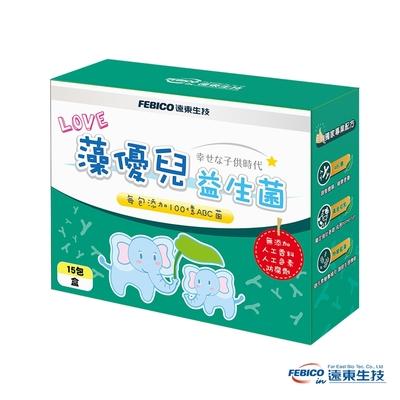 【遠東生技】藻優兒兒童益生菌 ABC菌+初乳+Apogen藻精蛋白+藍藻配方 (15包/盒)