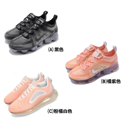 Nike 慢跑鞋 Air Vapormax 2019 /Max 720 女鞋 3色單一價 氣墊 AR6632002 AR6632603 AR9293603