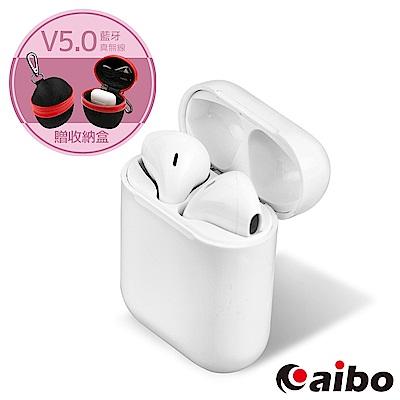 aibo BTDA V5.0真無線雙耳藍牙耳機(搭載充電收納盒)
