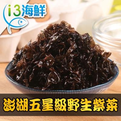 【愛上海鮮】澎湖五星級野生紫菜3包(75g±4.5%/包)