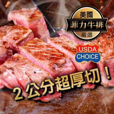 (幸美生技-任選880)超厚切菲力牛排150g/包