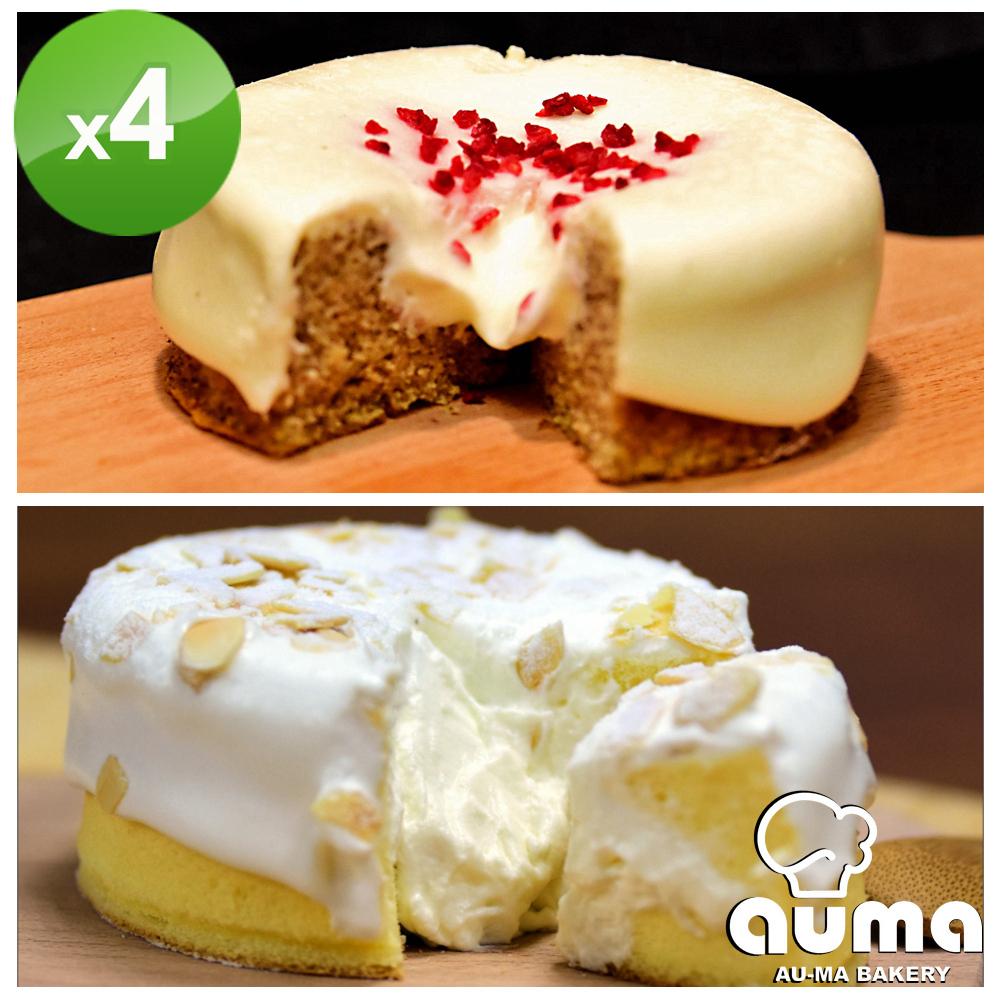 奧瑪烘焙 爆漿海鹽奶蓋蛋糕x4個口味任選