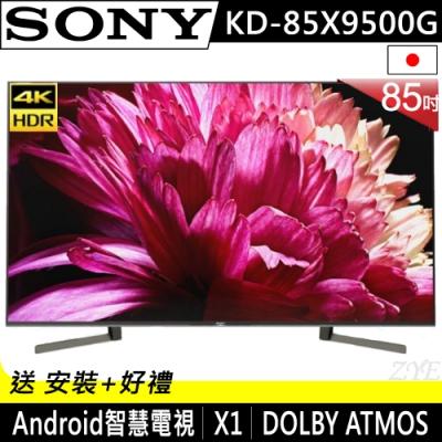 [無卡分期-12期]【預購】SONY索尼 85吋4K智慧聯網液晶電視KD-85X9500G
