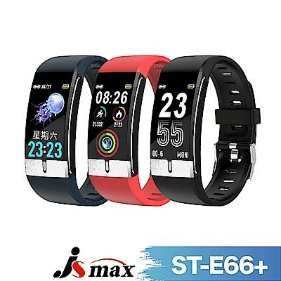 [JSmax]ST-E66 PLUS智慧健康管理運動手環