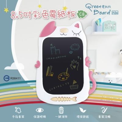 (時時樂限定)Green Board 萌貓造型8.5吋 彩色電紙板/塗鴉板