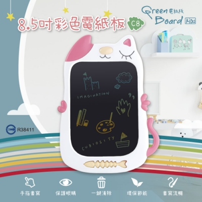 Green Board 萌貓8.5吋 彩色電紙板 可愛貓咪造型 彩色筆畫 塗鴉 遊戲 小畫板