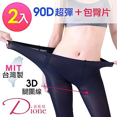 Dione 狄歐妮 加大超彈性褲襪 包臀加片美型90丹襪-2雙