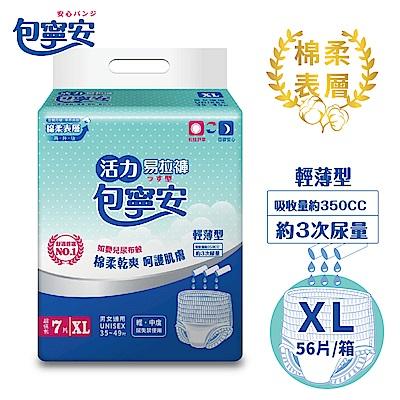 包寧安棉柔護膚 活力易拉褲(內褲型) 成人紙尿褲(XL7片X8包/箱)