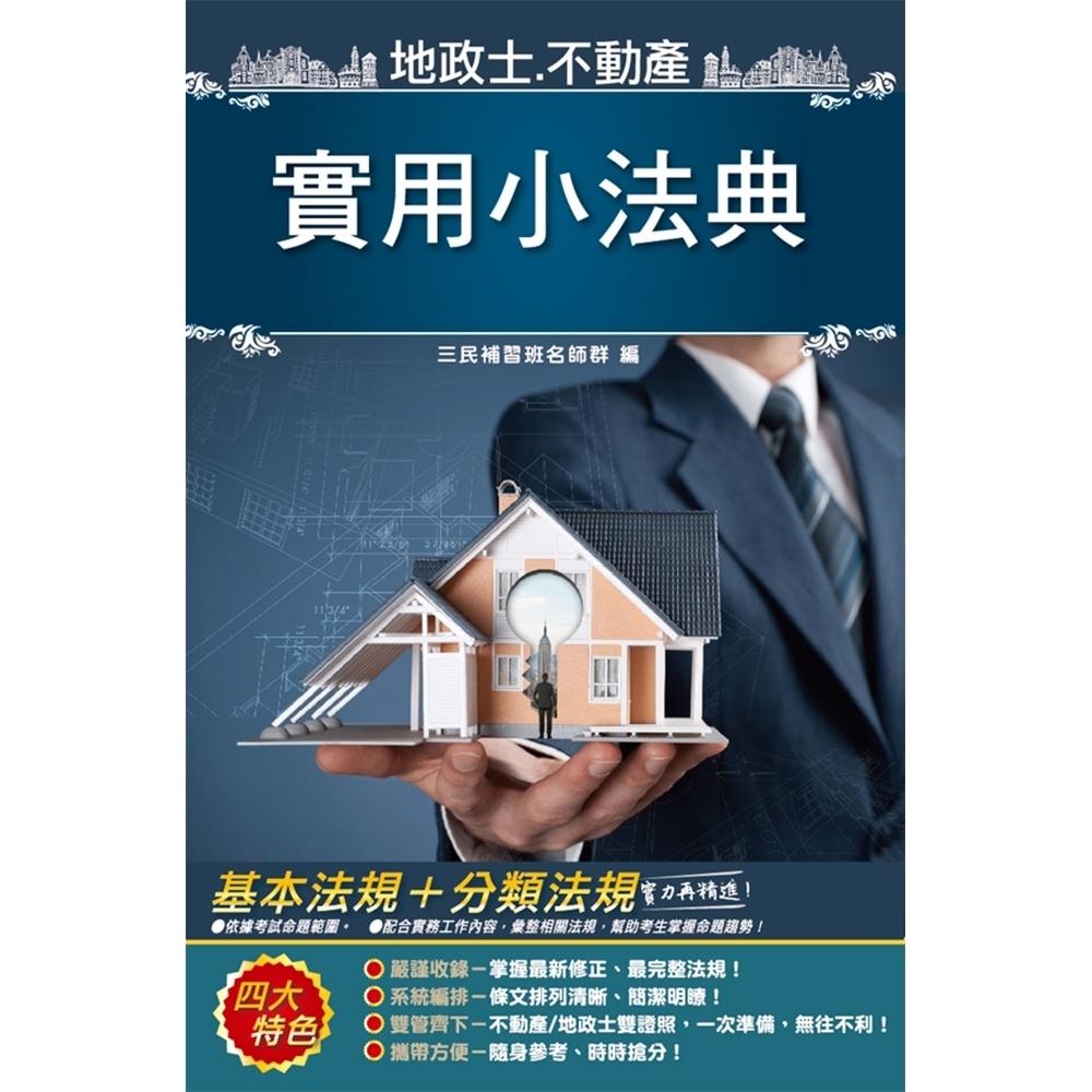 2020年地政士不動產實用小法典 (十六版)(L004V19-1)