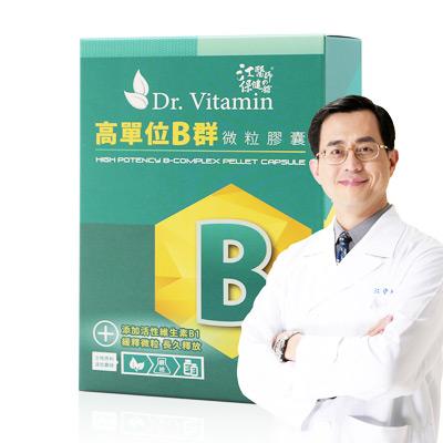 江醫師健康鋪子 高單位B群微粒膠囊1盒(60粒/盒)
