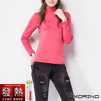 發熱衣 發熱長袖高領衫(女) 粉紅色 MORINO