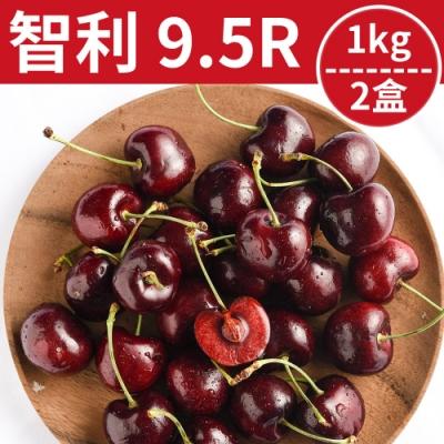 [甜露露]智利櫻桃9.5R 1kg 2盒入(28mm)