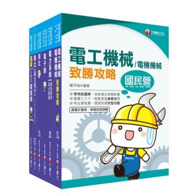 2020《電機類》經濟部(台電/中油/台水/台糖)新進人員招考課文版套書