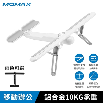 【MOMAX】Fold Stand 隨行四節調較多用途支架 兩色