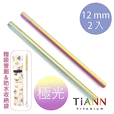 TiANN 鈦安純鈦餐具 素面極光 斜口鈦吸管(12mm) 2入