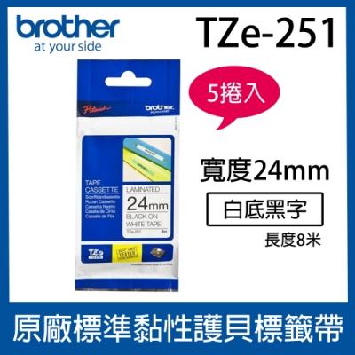【5入組】brother 原廠護貝標籤帶 TZe-251 (白底黑字 24mm)