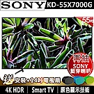 [無卡分期-12期]SONY索尼 55吋 4K HDR連網液晶電視 KD-55X7000G