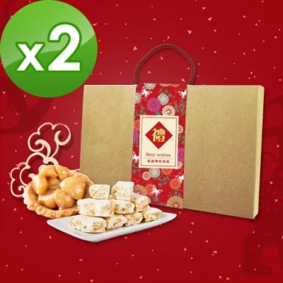 KOOS-春節伴手禮盒-手工甜點組 共2盒(牛軋糖+脆皮夏威夷豆塔)