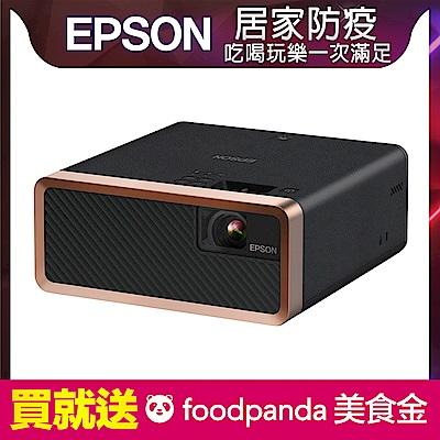 福利品-EPSON EF-100B 自由視移動光屏