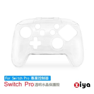 [ZIYA] NINTENDO 任天堂 SWITCH Pro 遊戲手把/遙控器水晶保護殼 晶透款